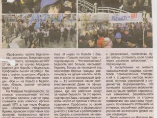 2011.12.10Сев.правда_969b2