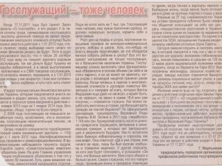 2012.10Севправда_d33e8