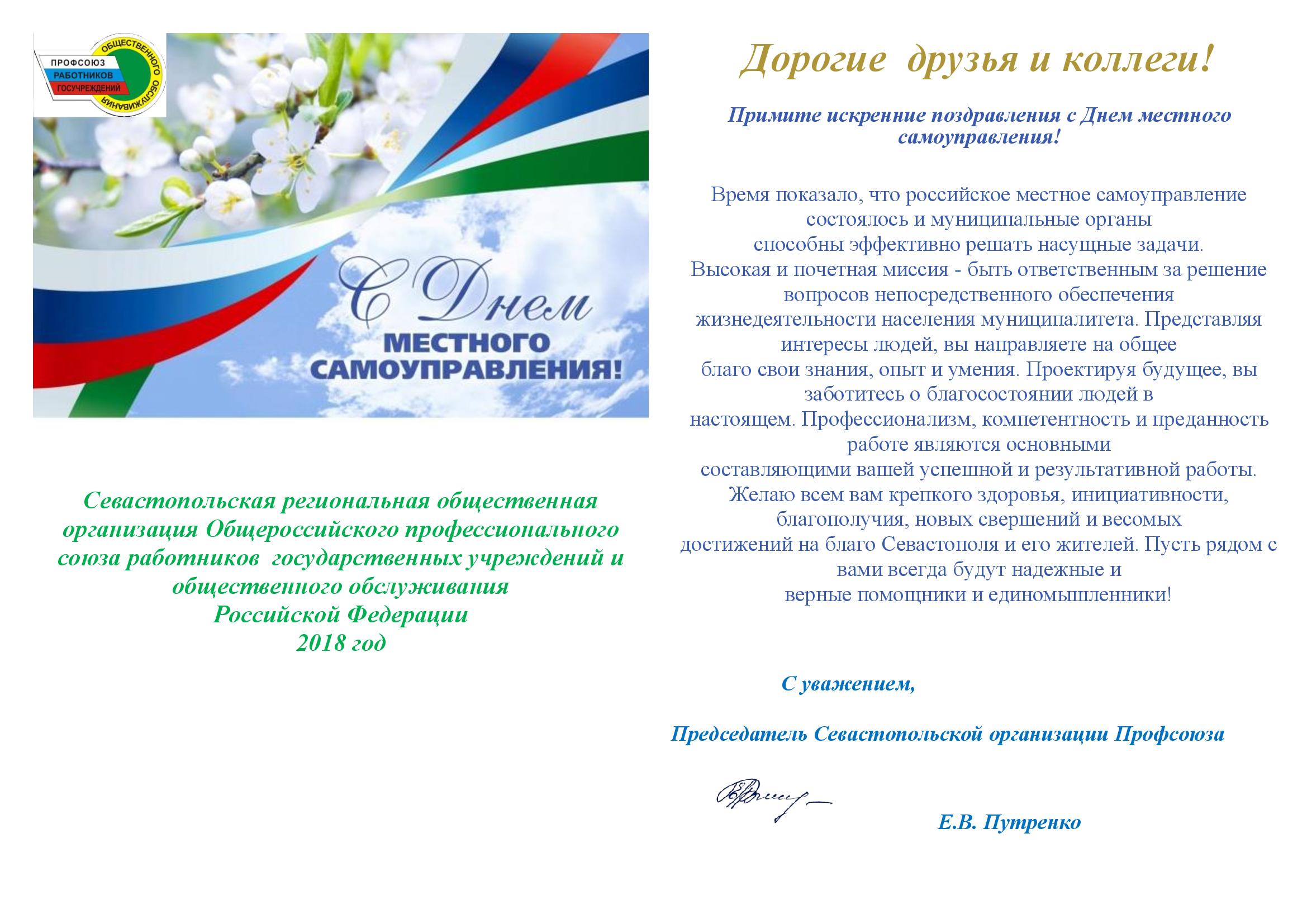 Поздравление главам муниципальных образований